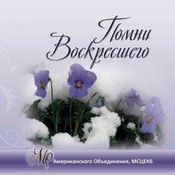 Помни Воскресшего