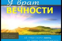 Конференция Май 24-26, 2013