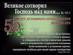 55 Лет Юбилей МСЦ ЕХБ