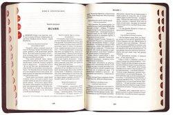Русская Библия