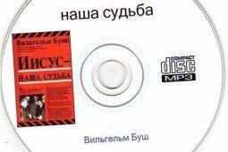 Автор Вильгельм Буш/Читает Николай Козий