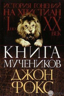 Книга мучеников