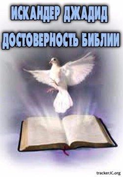 Бог и Христос