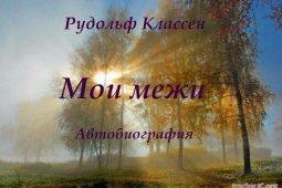 Р. Д. Классен/Читает Вольдемар Шанбахер
