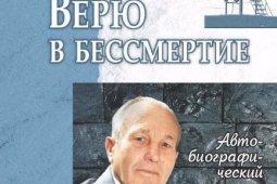 Н. Е. Бойко