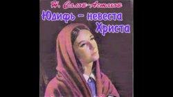 Невеста Христа - Юдифь