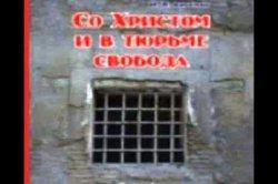 Со Христом и в тюрьме свобода