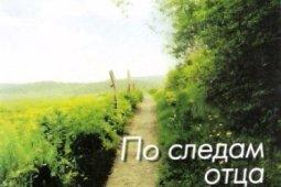 читает Вольдемар Шанбахер