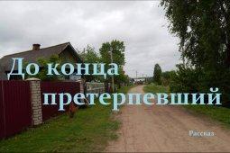 Феоктист Дунаенко