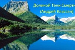 Андрей Классен