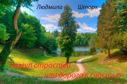Людмила Шторк