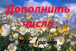 Ю. С. Грачёв