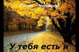 Елена Чепилка