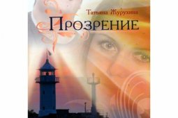Татьяна Журухина