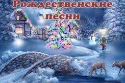 Рождественский сборник