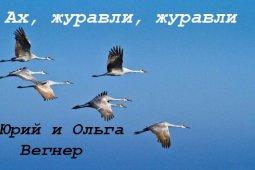 Юрий и Ольга Вегнер