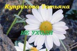 Куприкова Татьяна