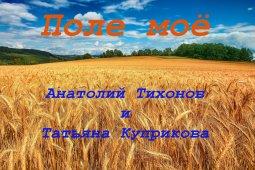 Тихонов Анатолий и Куприкова Татьяна