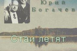 Юрий Богачев
