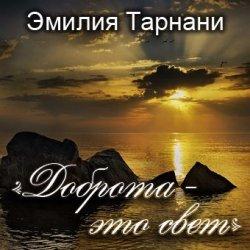 Эмилия Тарнани