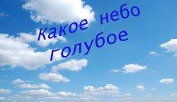 Какое небо голубое