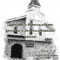 Сборник МСЦ ЕХБ кавказского объединения