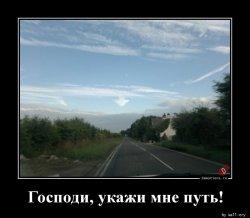 Укажи, Господи, мне путь