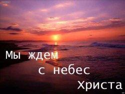 Мы ждем с небес Христа
