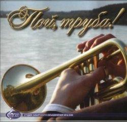 Пой, труба