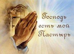 Господь - есть мой Пастырь