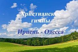 Ирпень-Одесса