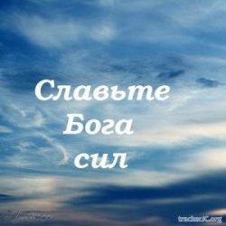 Славьте Бога сил