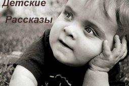 (детские) Мила К.