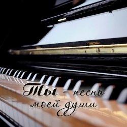 Ты песнь моей души