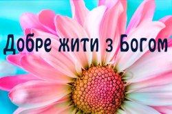 Добре жити з Богом