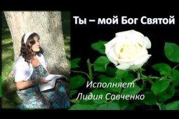 Исполняет Лидия Савченко