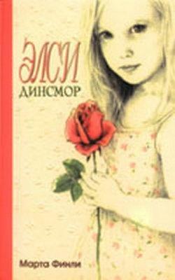 Элси Динсмор