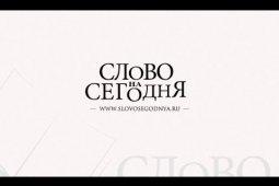 Ведущщий: Леонид Михович