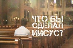 Чарльз М. Шелдон / Перевела и озвучила - Галина Гура