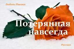 Любовь Павлюк