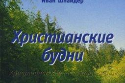 Иван Шнайдер
