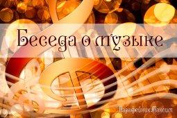 М. Парафейник