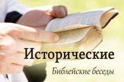 Исторические Библейские беседы