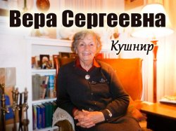 Вера Сергеевна Кушнир