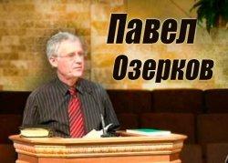Павел Озерков