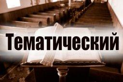 Сортировка всех проповедей по темам