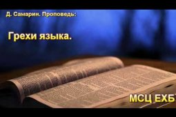 Иак.3:2