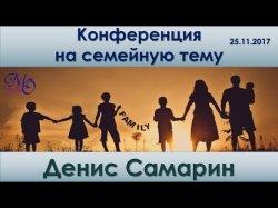 Конференция на семейную тему
