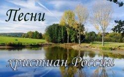 Песни христиан России